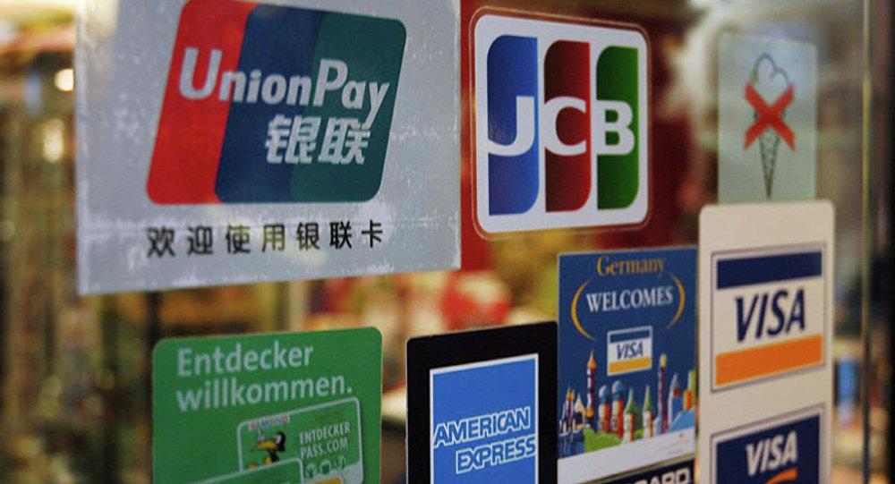 中国银联计划2019年在俄罗斯扩大银行卡发行规模
