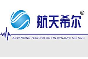 北京航天希尔有限公司