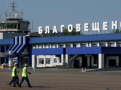 俄布拉戈维申斯克国际机场运输能力将提高1.5倍