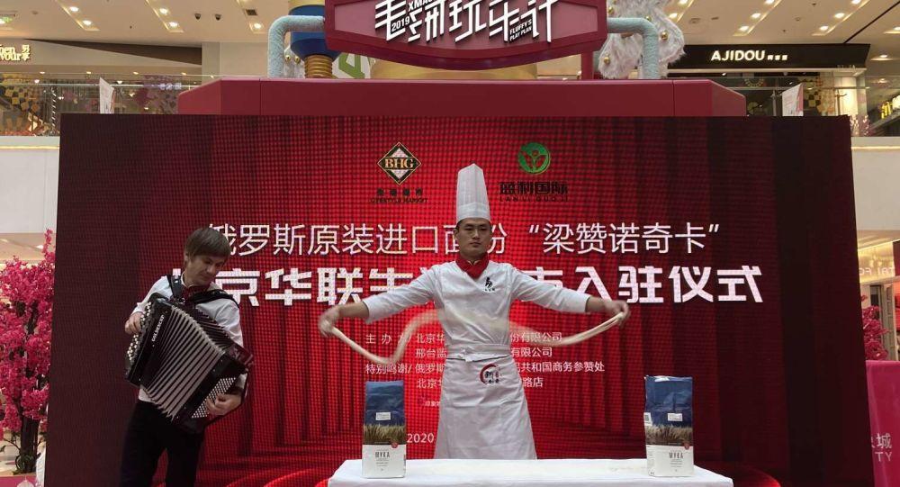 俄原装进口面粉入驻北京华联超市 北京市民春节将吃上俄罗斯面粉饺子