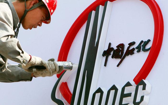 中国石化获得成立阿穆尔天然气化工厂联合企业所需的所有许可