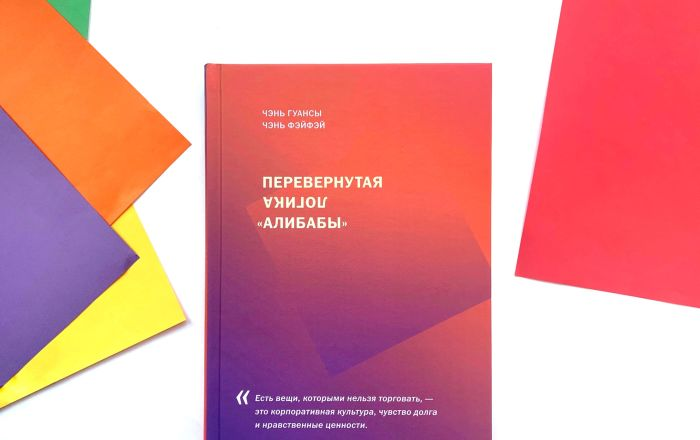 介绍阿里巴巴和马云的俄语书在俄出版